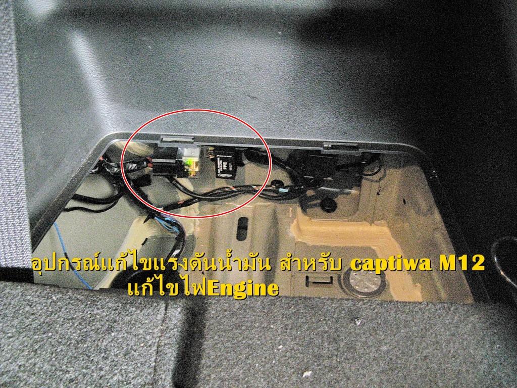 Chev captiwa m12 gas-21