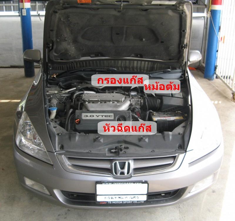 Honda Accrord G7-3000-2